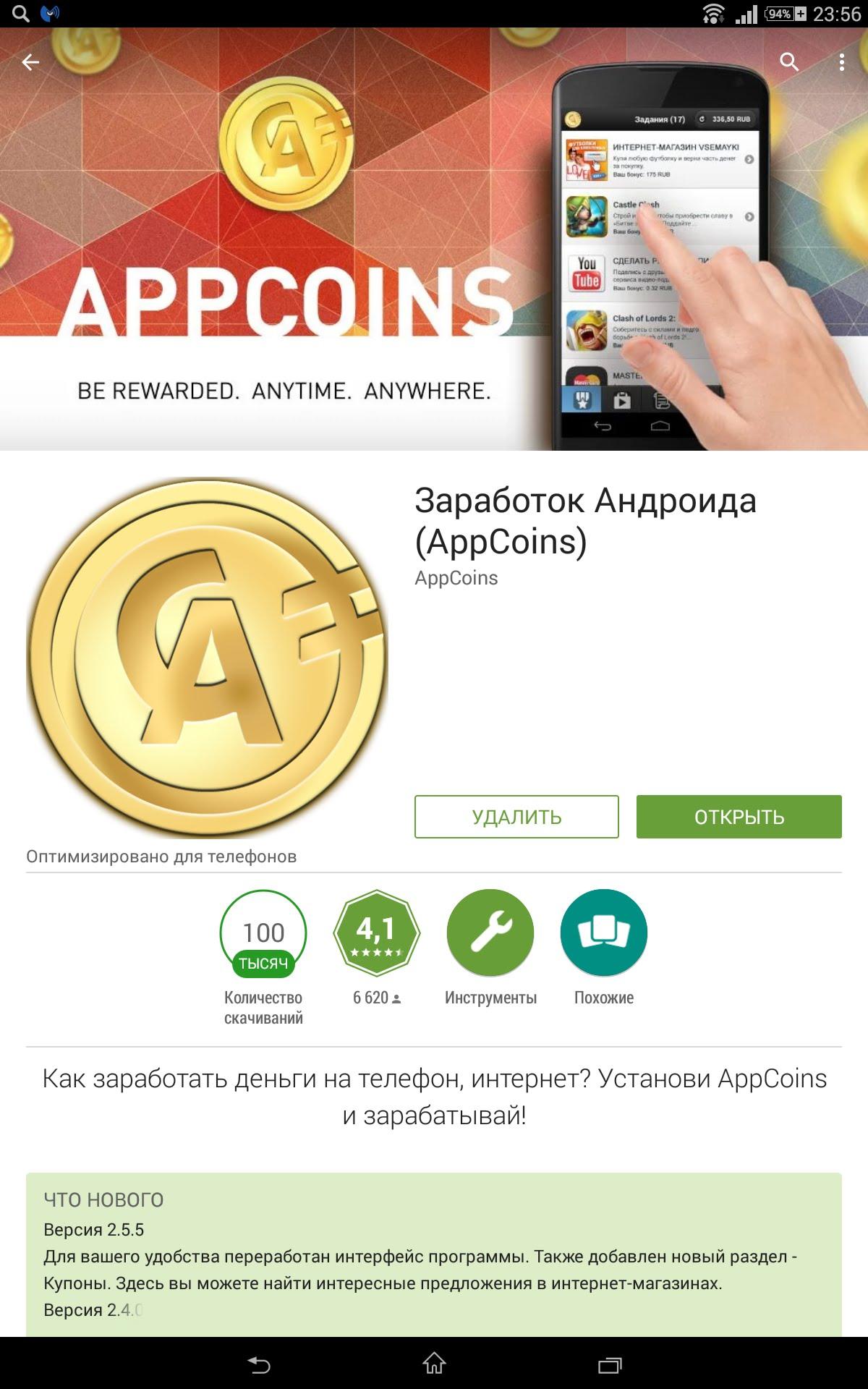 Как заработать денег на андроиде